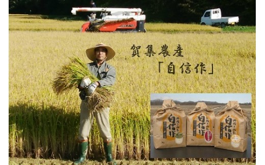 014004. 賀集農産「自信作」 食べ比べセット(新米100セット限定!!)