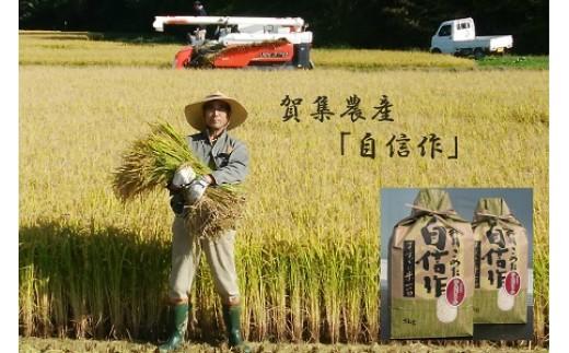 015001. 賀集農産「自信作」ゆめぴりか(30セット限定)