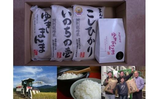 B021 まんま農場受賞米食べ比べとモチモチ玄米セット