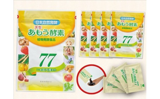 D16 あもう酵素77 31包/袋×5セット