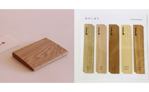 B093 INRO(名刺入れ)+木のしおりセット