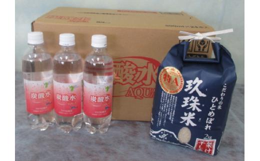 A-11 自慢の玖珠米「ひとめぼれ」と玖珠町の名水で作った炭酸水のセット