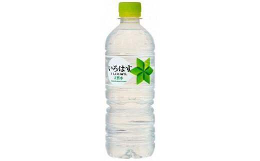 172 い・ろ・は・す 大山の天然水 555ml