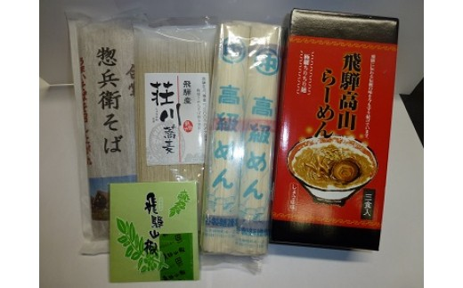 A31 飛騨の麺セレクション