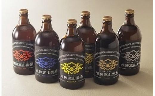 B072 (飛騨麦酒)味わいセットA