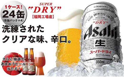 D19-06 アサヒスーパードライ(350ml×24缶)/抽選で「福智★リッチビール」当たる!
