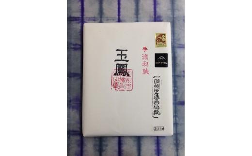 208 因州手すき画仙紙(半切)