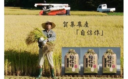 045001. 賀集農産ギフト3名分(20セット限定)