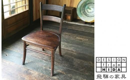 E20 鉋(かんな)と曲げ木の技術が光る ルーラル椅子