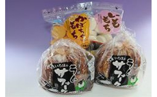 C201 士別の特産といえばサフォークジンギスカン(1)【味付きサフォーク肉900g×2袋、いももち、かぼちゃもち各1袋】