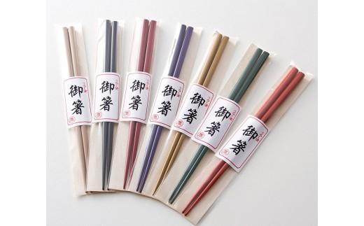 木製漆塗り御箸(2膳)白・黒・朱・緑・黄・紫・洗朱 A-403