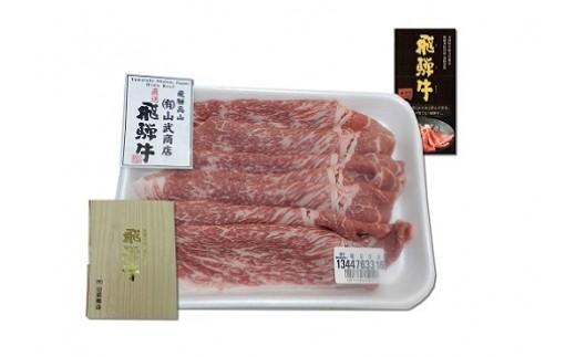 B003 飛騨牛モモ・カタすきやき用