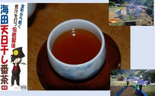 A-09 海田天日干し番茶