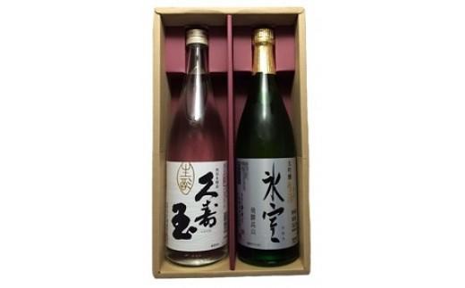 B074 純米大吟醸・生酒セット(夏季限定)