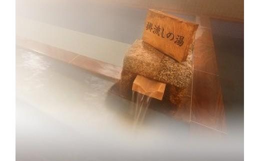 A70 飛騨高山温泉ひだまりの湯で心も体もリフレッシュペア1組
