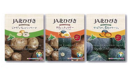 A301 JA北ひびき オリジナルスープ3種セット【3種×2食】