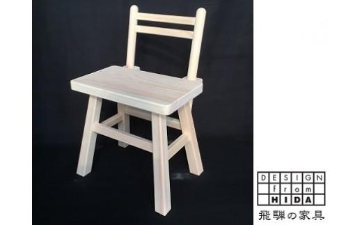C45 子どもも大人も 岐阜県産ひのき材 子ども椅子