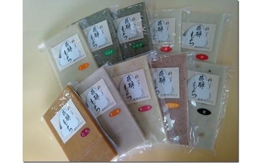 B023 飛騨高山自家製杵つき餅セット 8種