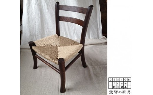 D34 職人の手編み 座編み子ども椅子