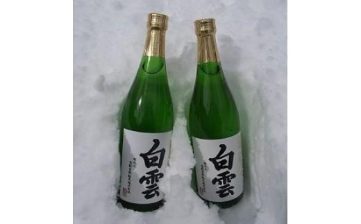 B075 大吟醸 乗鞍岳越冬酒 白雲