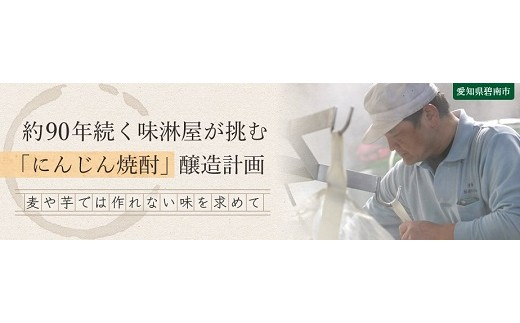 にんじん焼酎360ml 3本(GCFプロジェクト終了後完成予定)、1年熟成味淋500ml 2本