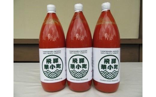 B069 糖度9度・濃厚・完熟フルーツトマト100%ジュース 1000ml×3本