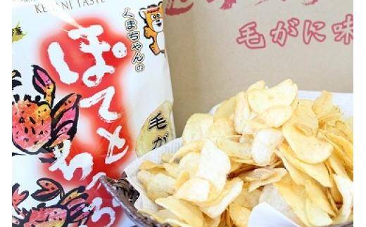 北海道産馬鈴薯使用!海鮮系ポテトチップス