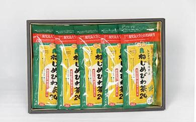 ねじめびわ茶ティーパック【5袋箱入り】