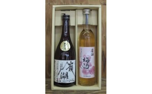 30-6 茨城県下妻の地酒「嶺湖」&梅酒セット
