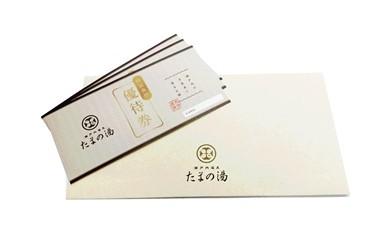 瀬戸内温泉たまの湯 入館優待券 3枚セット