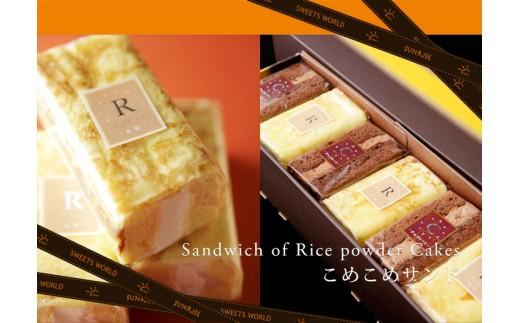 08S-0001 米こめサンド&生チョコサンド セット