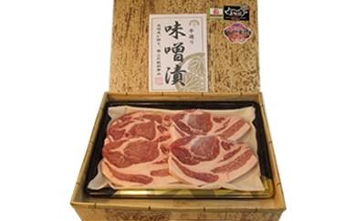 ◆美明豚SPF味噌漬