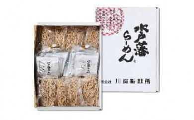 ◆水戸藩らーめん(8食)