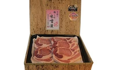 ◆美明豚SPF梅しそ味噌漬