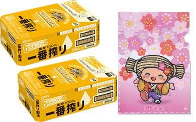◆みとちゃん応援ビール【キリン一番しぼり】350ml缶24本入り(2ケース)+みとちゃんスペシャルホログラムファイル