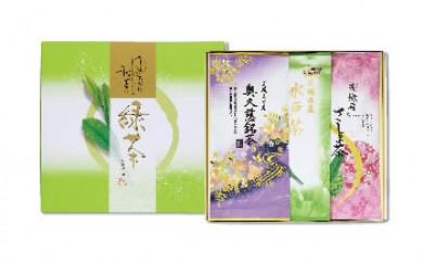 ◆お茶通御用達!茨城三大銘茶3本詰合せ