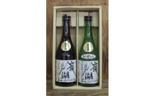 30-7 茨城県下妻の地酒「嶺湖」生酒セット 720ml×2種