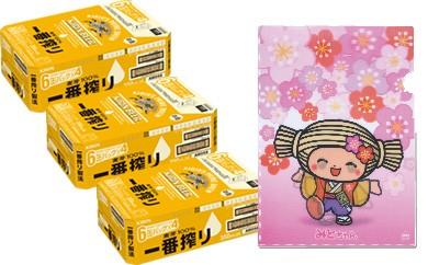 ◆みとちゃん応援ビール【キリン一番しぼり】350ml缶24本入り(3ケース)+みとちゃんスペシャルホログラムファイル