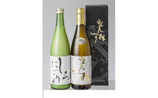 30Z001 有機純米吟醸「光琳」、にごり酒「千代菊 しろにごり」セット