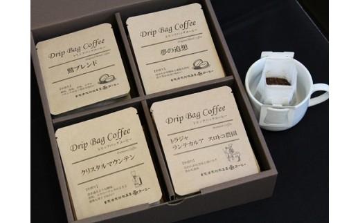 039-003【ダブル焙煎6種】オリジナルブレンド&ストレート/ドリップコーヒーギフトセット