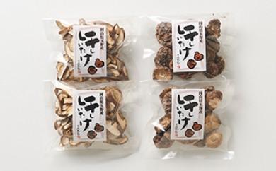乾物椎茸 2種
