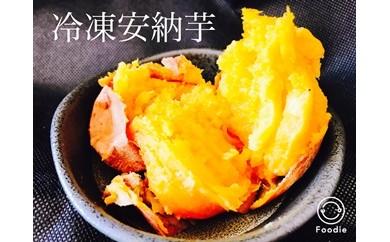 もっちりほくほく極蜜安納芋の焼き芋【1kg×3袋】