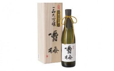 ◆【数量限定】鑑評会出品用大吟醸嚼梅