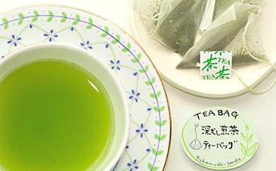 ◆ホッと一息 深蒸し煎茶ティ-バッグ