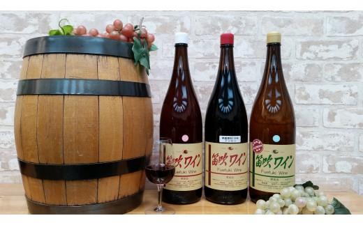 B5-257 笛吹一升びんワイン赤白ロゼ