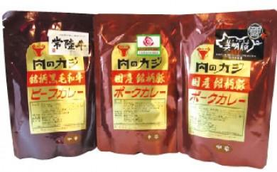 ◆茨城県産銘柄牛3種 レトルトカレー