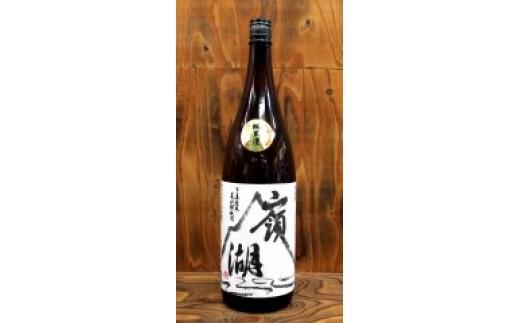 30-10 茨城県下妻の地酒「嶺湖」 1.8リットル