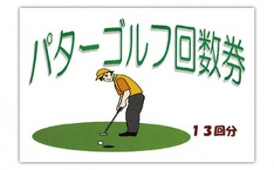 ミニパターゴルフ優待券(小人) 13回分