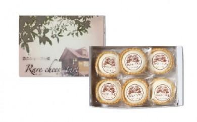 ◆水戸の手づくりチーズ工房-  森のシェーブル館   特製 レアチーズタルト(6個入り)