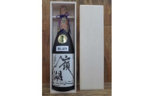 30-11 茨城県下妻の地酒「嶺湖」プレミアム 1.8リットル